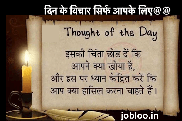 Thought of the day in Hindi 🖕 आज के अनमोल विचार [ 100+] 5