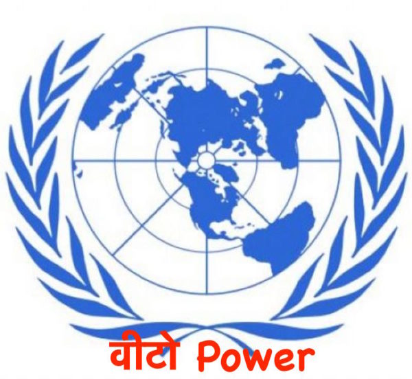 VETO Power Meaning in Hindi - वीटो पॉवर क्या है वीटो पावर कितने देशों के पास है 1