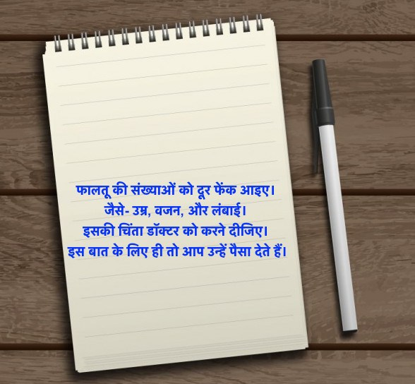 Thoughts in Hindi on Life