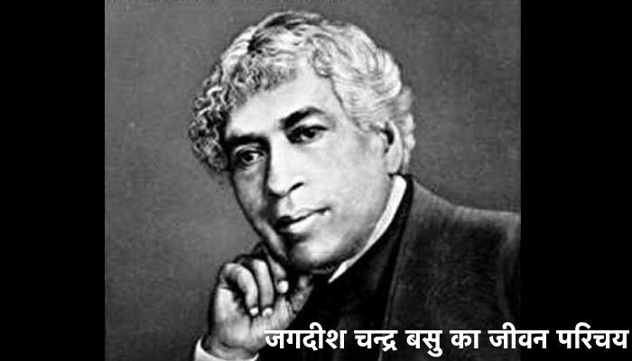Jagdish Chandra Bose Biography in Hindi - जगदीश चन्द्र बसु का जीवन परिचय 1