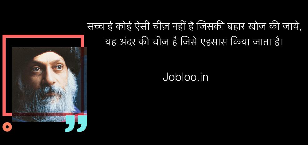 Osho Quotes in Hindi ओशो के अनमोल विचार प्रेरणादायक or प्यार 1