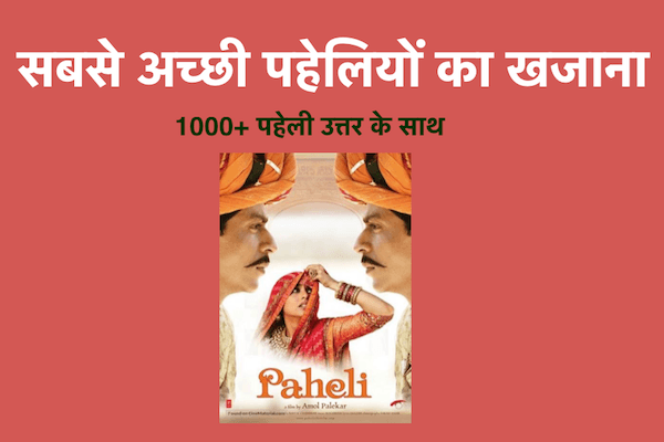 Paheli or Paheliyan in Hindi with Answer [ 50+] सारी नयी पहेलियाँ 😎 3