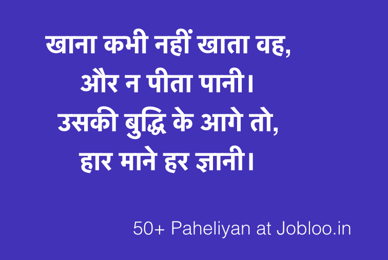 Paheli or Paheliyan in Hindi with Answer [ 50+] सारी नयी पहेलियाँ 😎 1