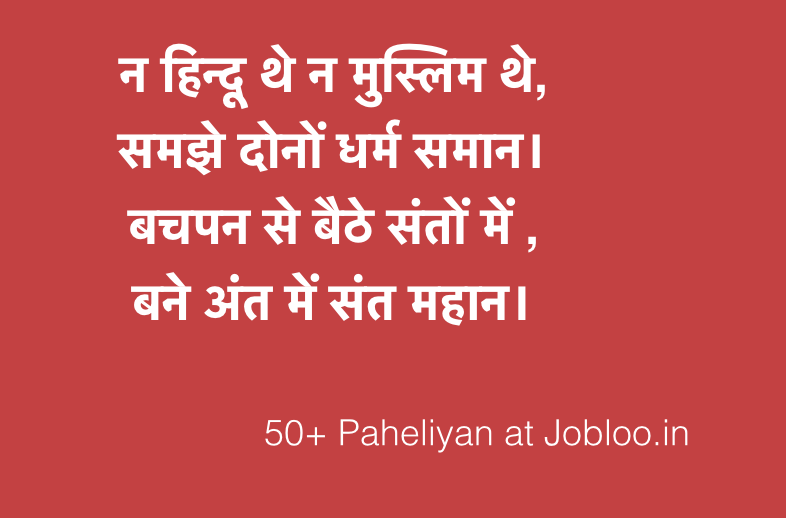 Paheli or Paheliyan in Hindi with Answer [ 50+] सारी नयी पहेलियाँ 😎 2