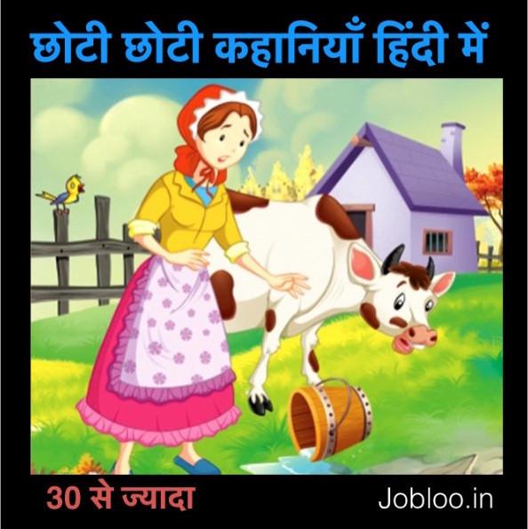Short Stories in Hindi  छोटी छोटी कहानियाँ हिंदी में 1