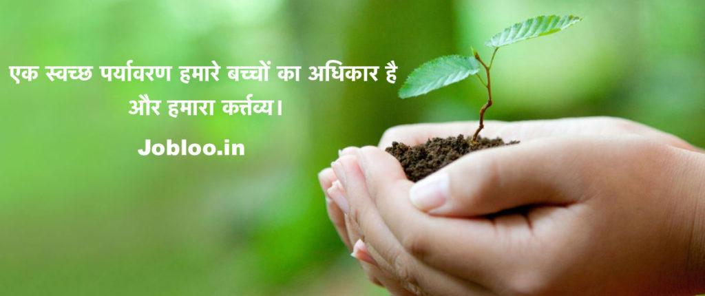 Slogan on Environment in Hindi Language - पर्यावरण बचाओ स्लोगन 46+} 1
