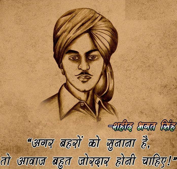 Bhagat Singh Quotes in Hindi - 【30+ Slogan of Bhagat Singh】 8
