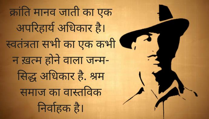Bhagat Singh Quotes in Hindi - 【30+ Slogan of Bhagat Singh】 4