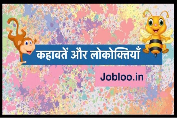 lokoktiyan in Hindi लोकोक्तियाँ हिंदी में Best hindi Proverbs 1