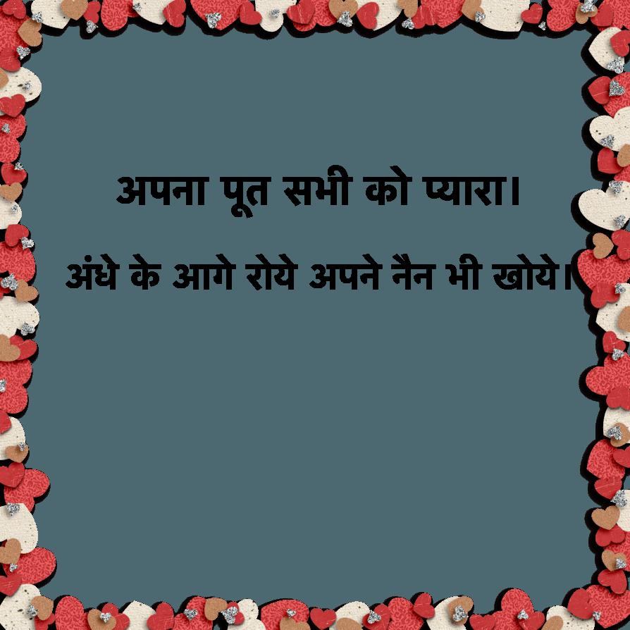 lokoktiyan in Hindi