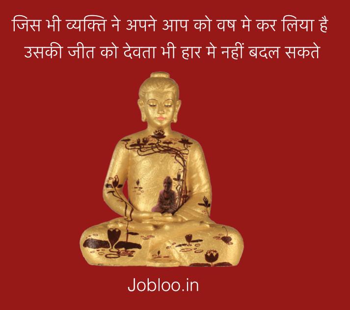 lord buddha Hindi Quotes