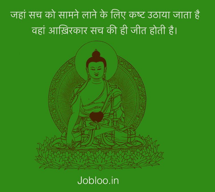lord buddha Hindi Quotes