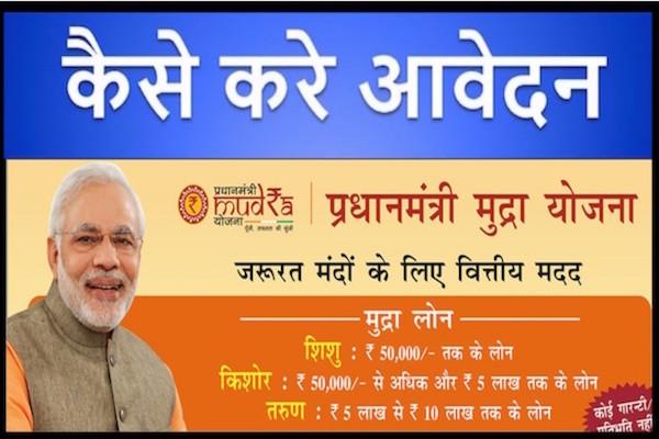 Pradhan Mantri Mudra Yojana in Hindi प्रधान मंत्री मुद्रा योजना की जानकारी 2