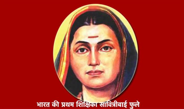 Savitribai Phule in Hindi भारत की प्रथम शिक्षिका सावित्रीबाई फुले 1
