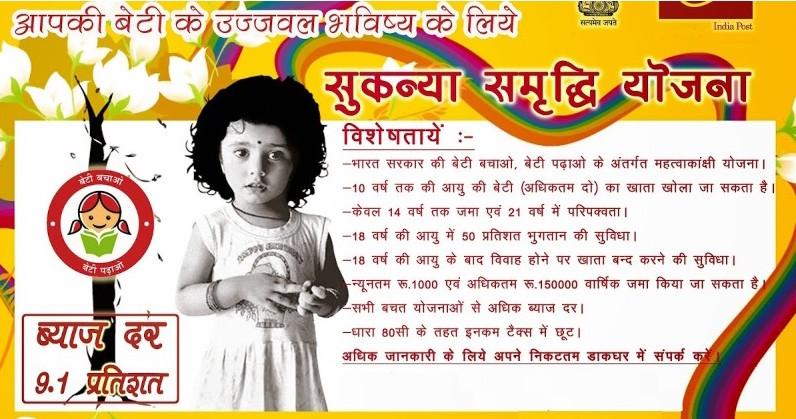 Pradhan Mantri Sukanya Yojna in Hindi प्रधानमंत्री सुकन्या समृद्धि योजना की पूरी जानकरी 1