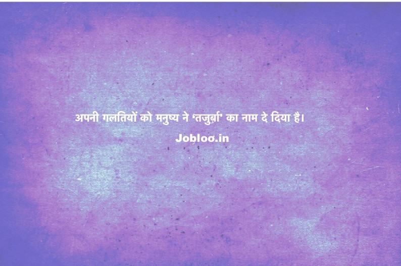 [300+ सुविचार ] Thought of the Day in Hindi for the School Assembly 1
