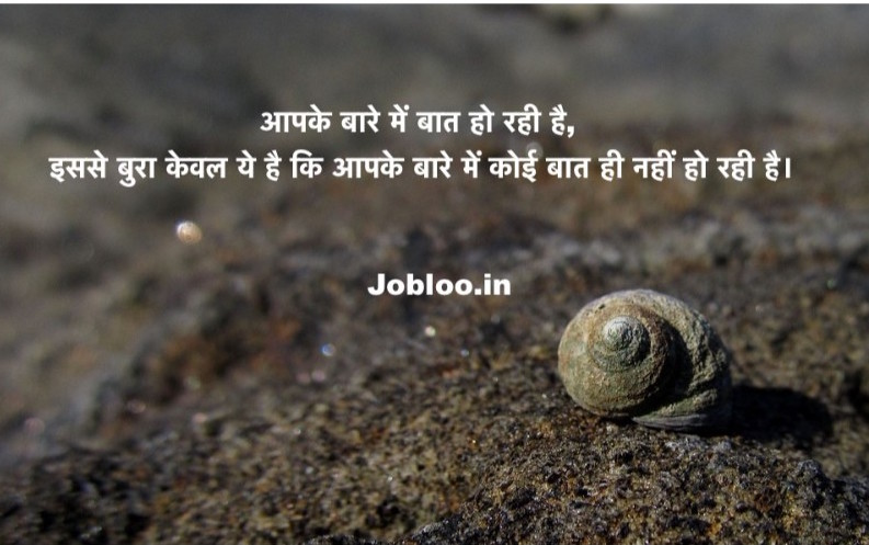 [300+ सुविचार ] Thought of the Day in Hindi for the School Assembly 2
