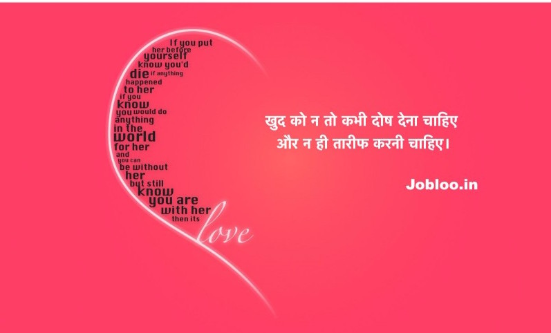 [300+ सुविचार ] Thought of the Day in Hindi for the School Assembly 3