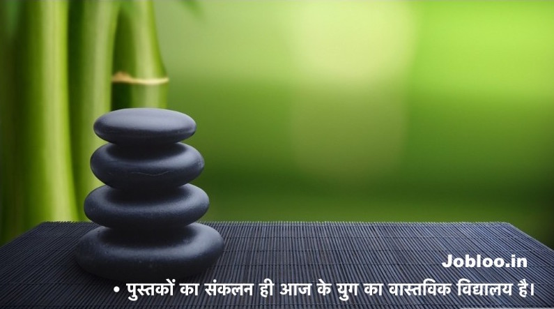 [300+ सुविचार ] Thought of the Day in Hindi for the School Assembly 4