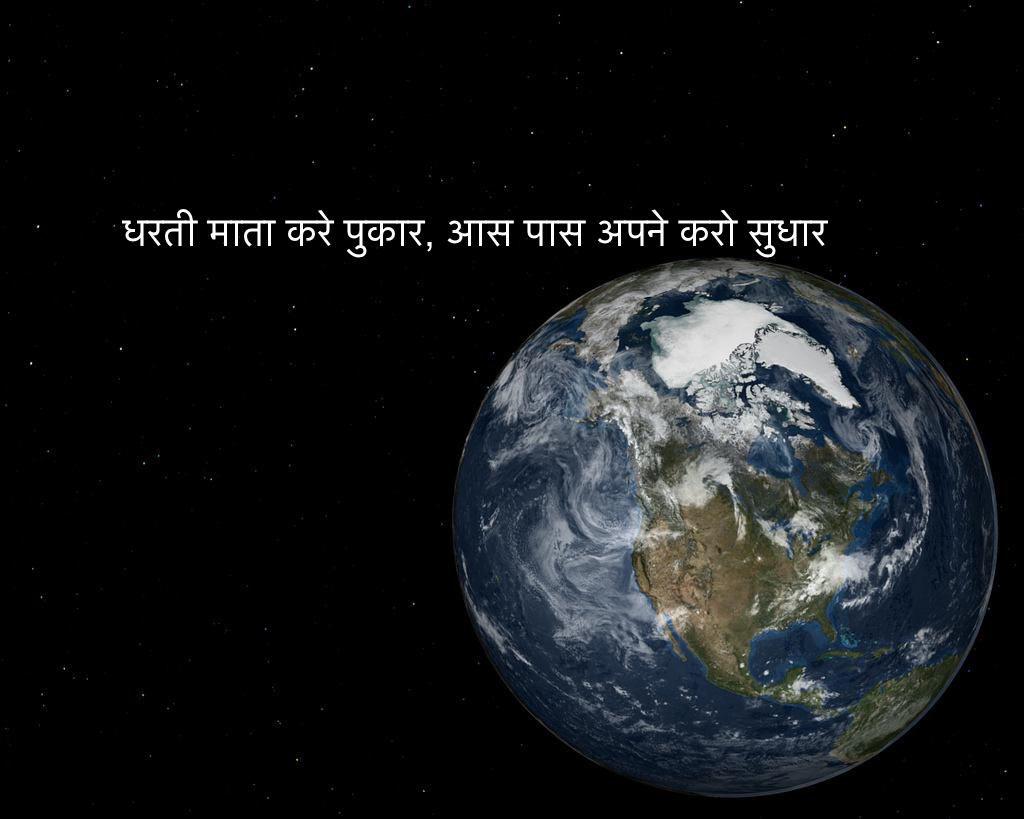 Swachh Bharat Slogans in Hindi स्वच्छता अभियान के प्रसिद्द नारे 2