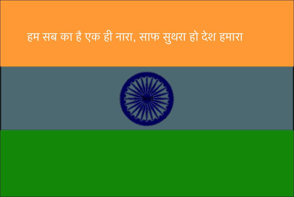 Swachh Bharat Slogans in Hindi स्वच्छता अभियान के प्रसिद्द नारे 1