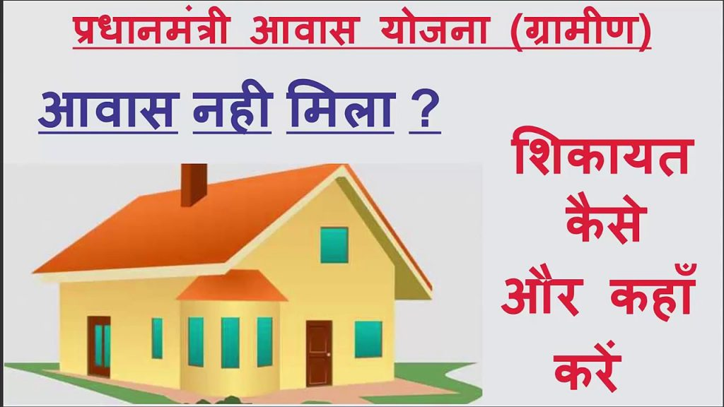 Pradhan Mantri Awas Yojana in Hindi Online कैसे apply करे 5
