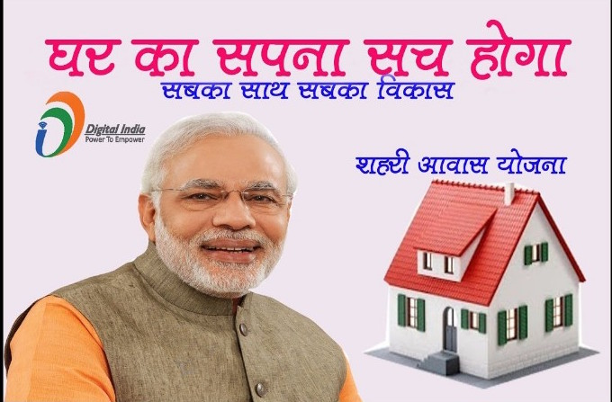 Pradhan Mantri Awas Yojana in Hindi Online कैसे apply करे 1