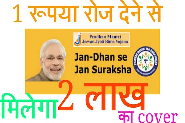 Pradhan Mantri Jeevan Jyoti Bima Yojana in Hindi Pdf Download ! 7
