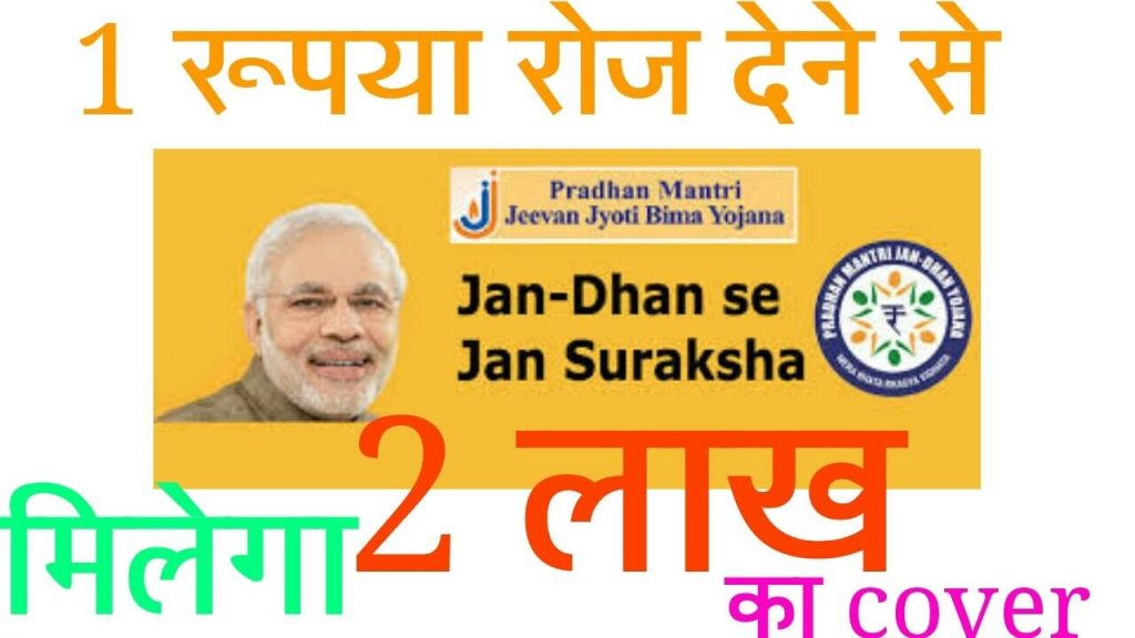 Pradhan Mantri Jeevan Jyoti Bima Yojana in Hindi Pdf Download ! 1