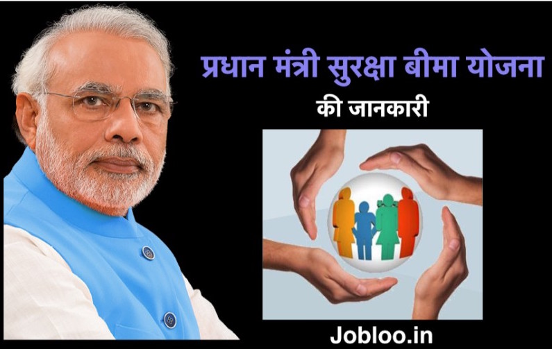 Pradhan Mantri Suraksha Bima Yojana in hindi