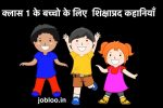 Hindi Moral Stories For Class 1 With Pictures 2018