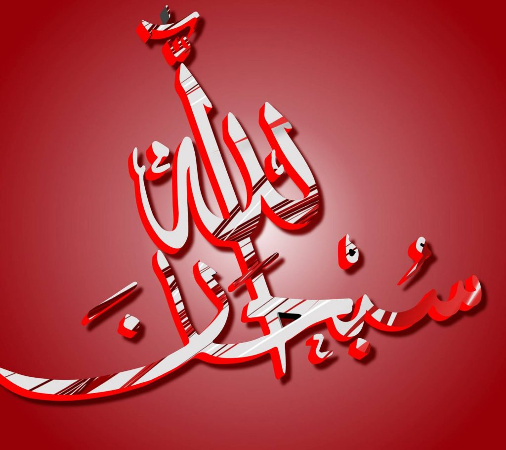 image of Allah name with Allah image Wallpaper in HD 5
