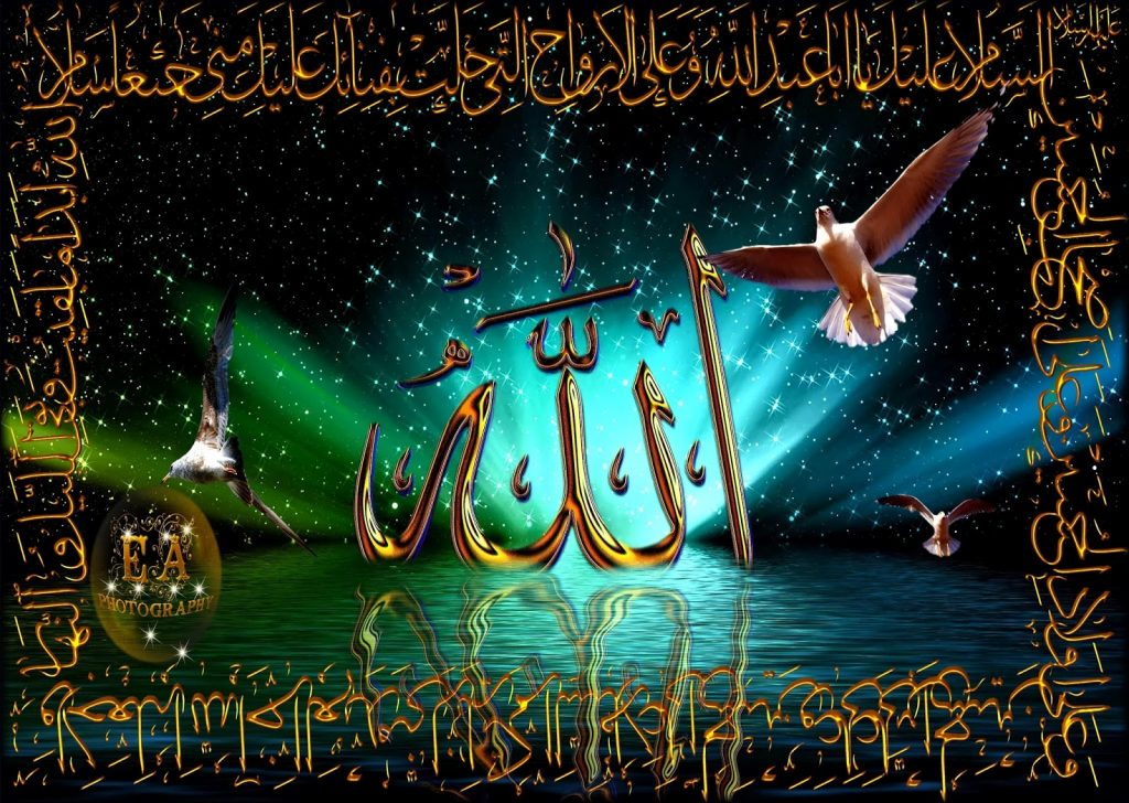 image of Allah name with Allah image Wallpaper in HD 7