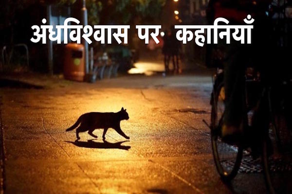 Andhvishwas Story in Hindi - अंधविश्वास पर  कहानियाँ 8