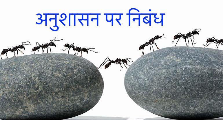 अनुशासन पर निबंध - Essay on Discipline in Hindi in 2018 1