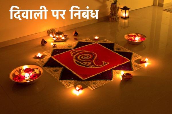 दिवाली पर निबंध Essay on Diwali in Hindi 2018 के सभी नए 1