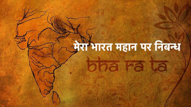 मेरा भारत महान पर निबन्ध - Essay on Mera Bharat Mahan in Hindi 1