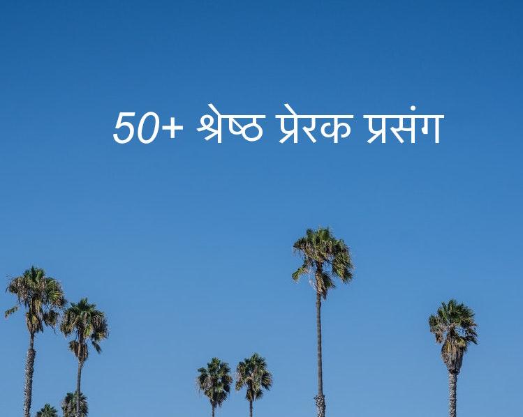 Prerak Prasang in Hindi For Student 😎महापुरूषों के श्रेष्ठ प्रेरक प्रसंग 1