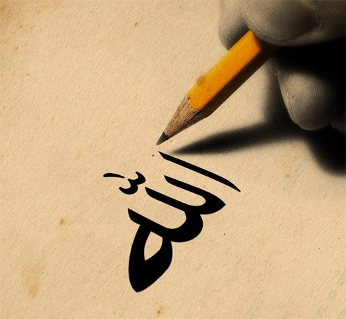 image of Allah name with Allah image Wallpaper in HD 16