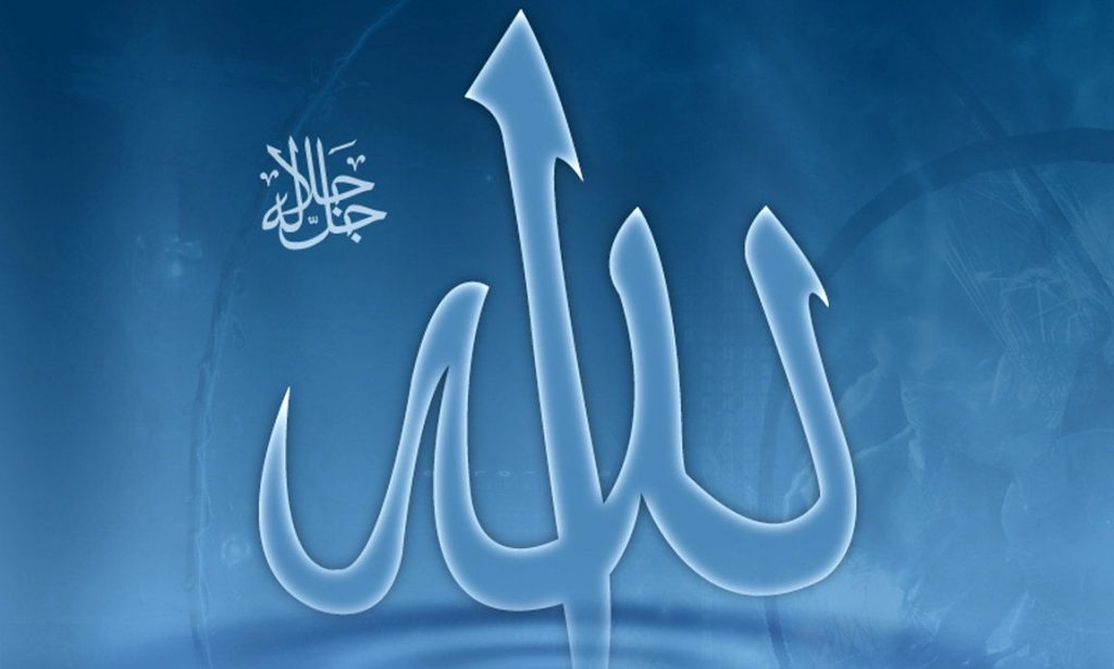 image of Allah name with Allah image Wallpaper in HD 13
