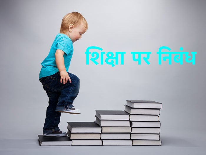 Essay on Education in hindi