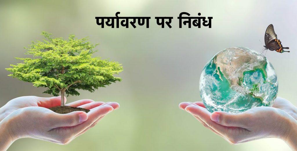 पर्यावरण पर निबंध Essay on Environment in Hindi 1
