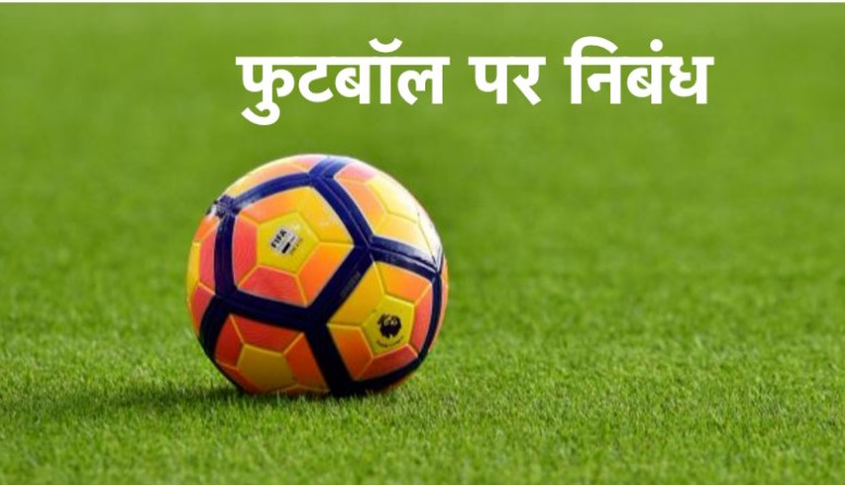 Essay on Football in Hindi