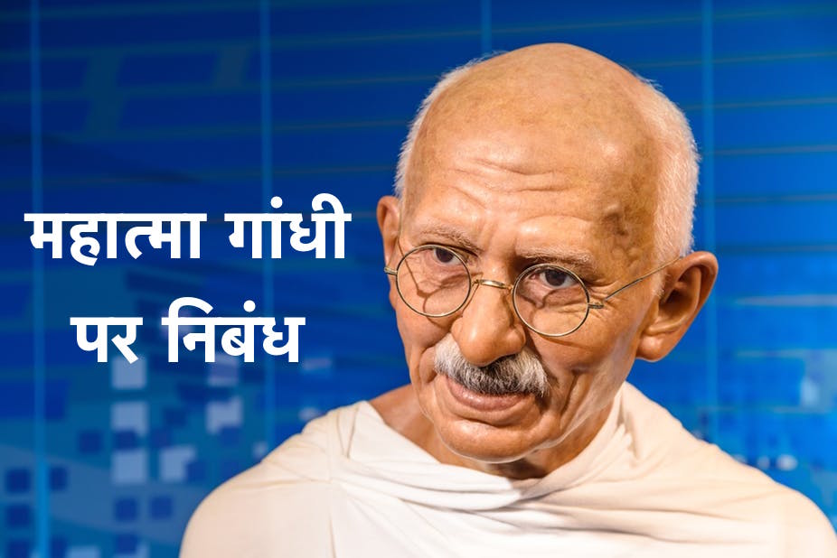 Essay on Mahatma Gandhi in Hindi