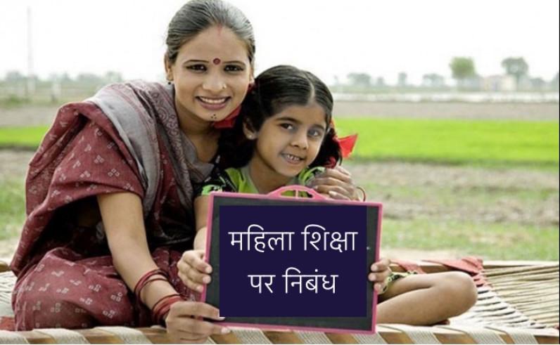 Essay on Nari Shiksha in Hindi