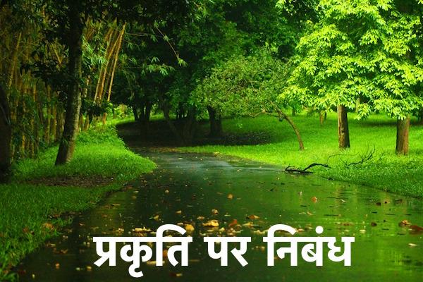 प्रकृति पर निबंध  - Essay on Nature in Hindi 2018 Update ! 1