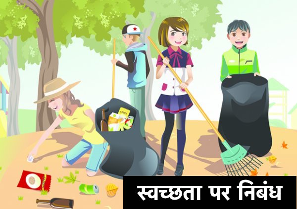 Essay on Swachata in Hindi