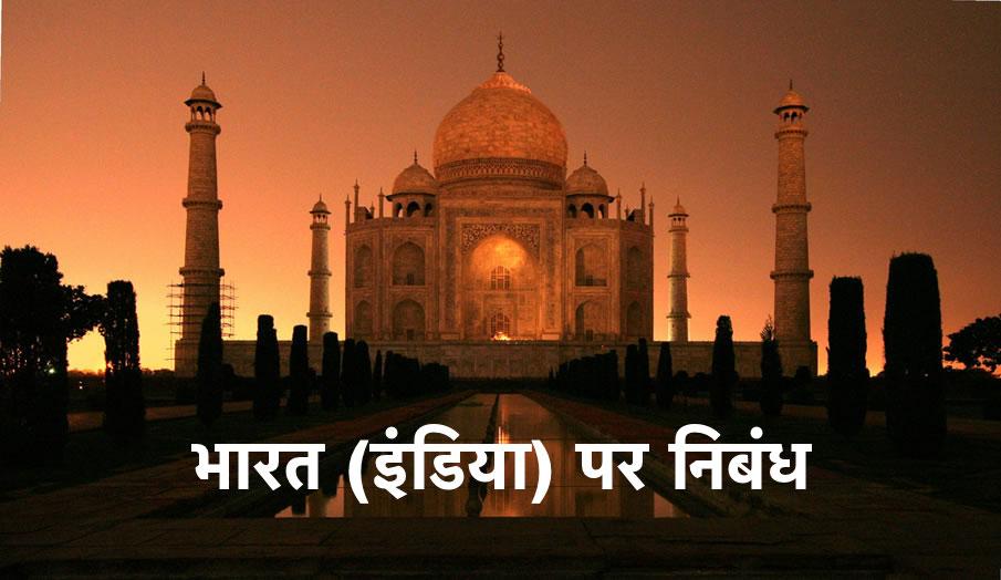 भारत (इंडिया) पर निबंध Essay on india in Hindi 1