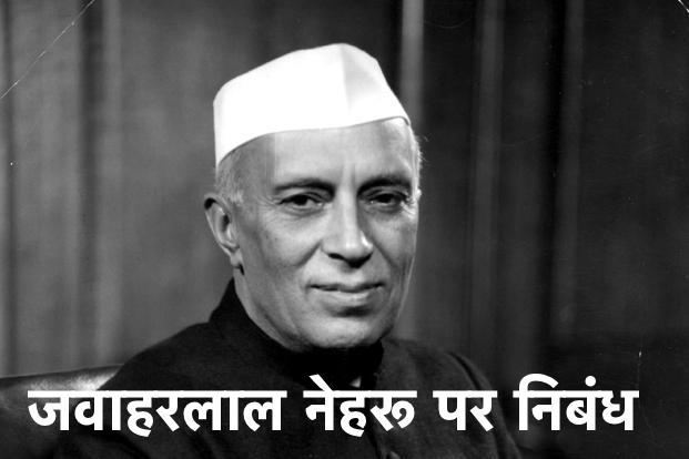 Essay on Jawaharlal Nehru in Hindi