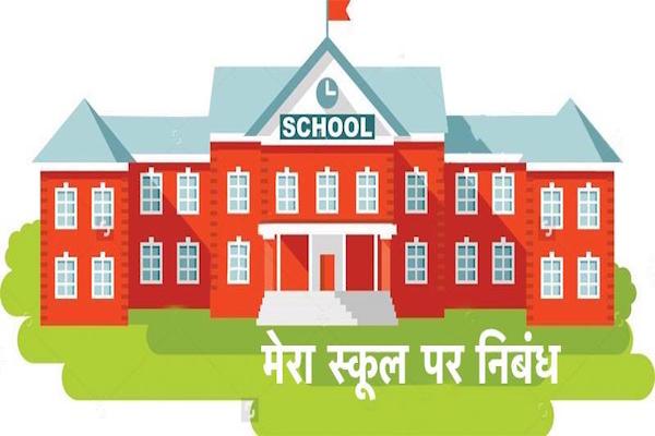 मेरा स्कूल पर निबंध - Essay on My School in Hindi @ 1